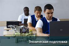 technical_training_ru.jpg